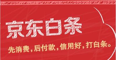 精选:京东白条自己怎么tx-2021刷白条方法总结